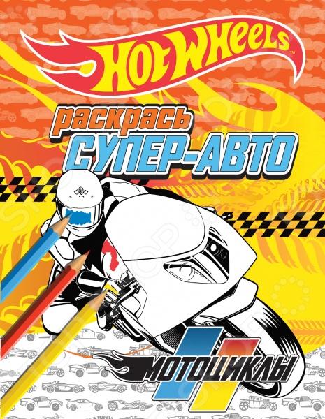 Раскрась супер-авто. МотоциклыРаскраски для мальчиков<br>Двенадцать супермощных байков под одной обложкой! Крутые иллюстрации, стильные цветные фоны.<br>