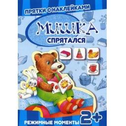 фото Мишка спрятался (+ наклейки)