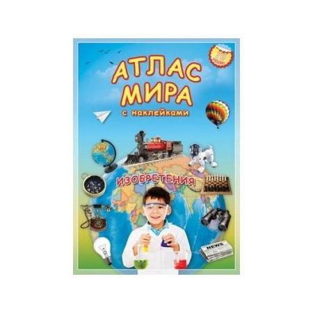 Купить Атлас мира с наклейками. Изобретения