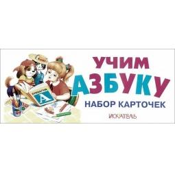 Купить Учим азбуку. Набор карточек