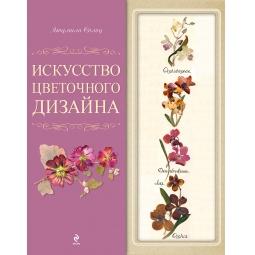 Купить Искусство цветочного дизайна (+ открытка)