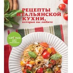 Купить Рецепты итальянской кухни, которые вы любите