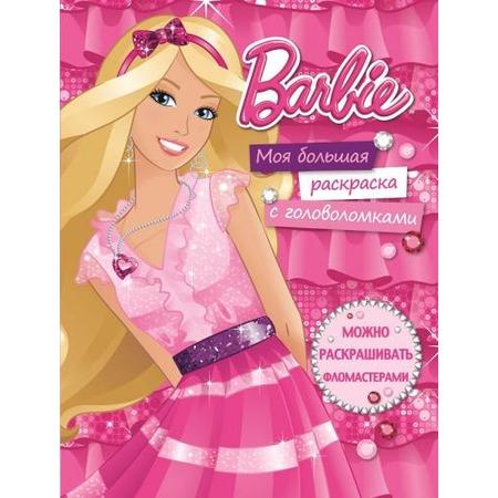 Купить Барби. Моя большая раскраска с головоломками