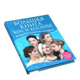 Купить Большая книга кос и косичек