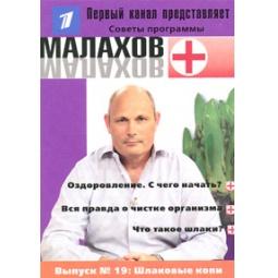 фото Малахов+. Выпуск 19. Шлаковые копи