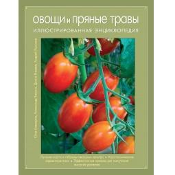 Купить Овощи и пряные травы. Иллюстрированная энциклопедия