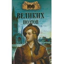 Купить 100 великих поэтов