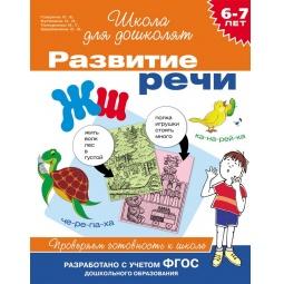 Купить Развитие речи. Проверяем готовность к школе (для детей 6-7 лет)