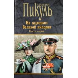 Купить На задворках Великой империи. Книга 2
