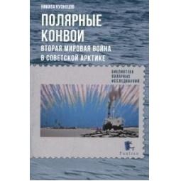 фото Полярные конвои. Вторая мировая война в Советской Арктике