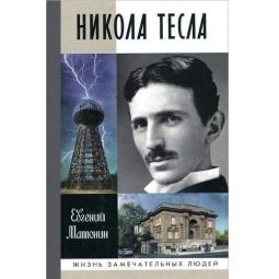 фото Никола Тесла