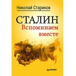 фото Сталин. Вспоминаем вместе