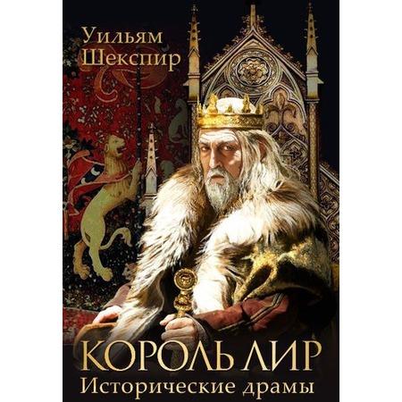 Купить Король Лир. Исторические драмы