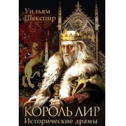 фото Король Лир. Исторические драмы