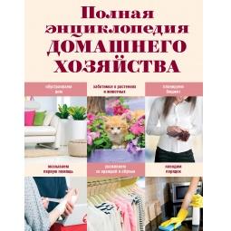 Купить Полная энциклопедия домашнего хозяйства