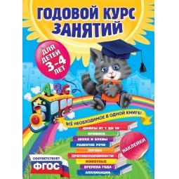Купить Годовой курс занятий (для детей 3-4 лет) (+ наклейки)