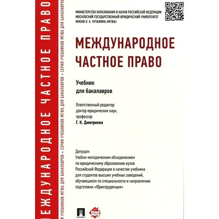 Купить Международное частное право. Учебник для бакалавров