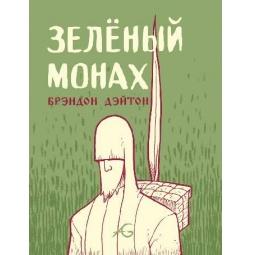 фото Зеленый монах