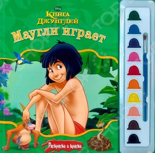 На страницах этой книги тебя ждут волшебные приключения! Возьми кисти и краски, дай волю фантазии - и твои любимые герои из мультфильма Книга джунглей оживут! К книге прилагаются краски 10 цветов и кисточка.
