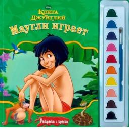 Купить Книга Джунглей. Маугли играет. Раскраска (+ краски и кисточка)