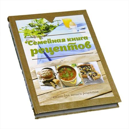 Купить Семейная книга рецептов