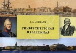 Вместе с петербургским историком Татьяной Соловьевой мы продолжаем интереснейшие прогулки по Санкт-Петербургу, начатые с набережных левого берега Невы Дворцовой, Английской и Адмиралтейской. В этот раз мы переберемся на правый берег и пройдемся по Университетской набережной, которую автор по праву называет Ученой . Ведь именно здесь находятся Кунсткамера, Академия наук и Академия художеств, здание Двенадцати коллегий и дворец Меншикова филиал Государственного Эрмитажа. Мы прочитаем о последних научных открытиях, касающихся роли Андреяна Захарова и Николая Румянцева в создании уникального ансамбля Стрелки Васильевского острова. Проследим судьбу анатомической коллекцией Фредерика Рюйша, восхитимся ломоносовской мозаикой, глазами Александра Грибоедова увидим самое ужасное петербургское наводнение. И узнаем еще многое о наших соотечественниках, которые составили славу России и до сих пор продолжают восхищать нас своими талантами и творческой энергией.