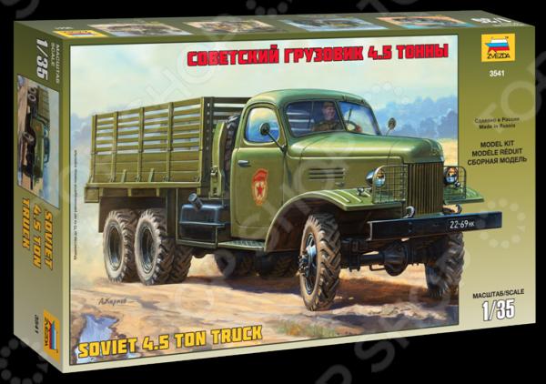 Сборная модель Звезда грузовик «ЗиС-151»Автомобили. Бронетехника<br>Сборная модель Звезда грузовик ЗиС-151 первый советский грузовой автомобиль с приводом на все колеса, разработанный для нужд армии в конце 40-х годов. На его базе было создано множество специальных машин, именно на это шасси устанавливалась минометная установка БМ-13, зарекомендовавшая себя как мощное оружие еще во времена Великой Отечественной войны. ЗиС-151 много лет являлся основным транспортным средством Советской Армии.<br>