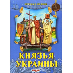 Купить Князья Украины