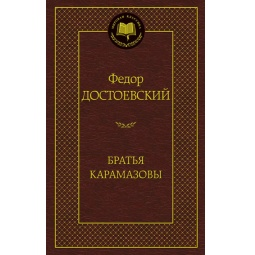 Купить Братья Карамазовы
