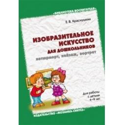 фото Изобразительное искусство для дошкольников. Натюрморт, пейзаж, портрет
