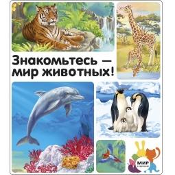 фото Знакомьтесь - мир животных!
