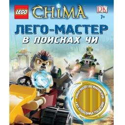 Купить Lego Legends of Chima. В поисках Чи (+ конструктор)