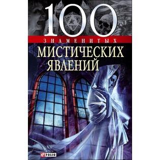 Купить 100 знаменитых мистических явлений