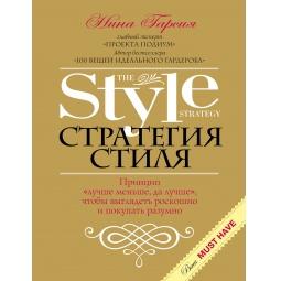 Купить Стратегия стиля. Принцип «лучше меньше, да лучше», чтобы выглядеть роскошно и покупать разумно
