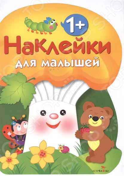 Наклейки для малышей. Грибочек. Выпуск 3Книжки с наклейками для малышей<br>Представляем вашему вниманию Наклейки для малышей. Грибочек Выпуск 3 . Для детей до 3-х лет.<br>