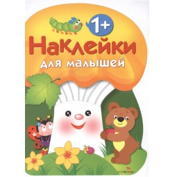 Купить Наклейки для малышей. Грибочек. Выпуск 3