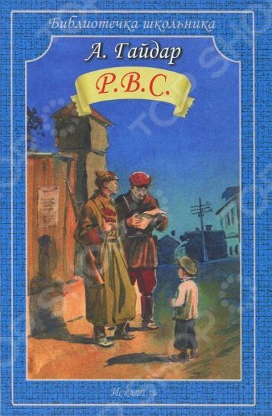 Р. В. С.Произведения отечественных писателей<br>В книге представлена повесть Аркадия Гайдара Р.В.С . Для среднего школьного возраста.<br>