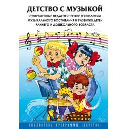 фото Детство с музыкой. Современные педагогические технологии музыкального воспитания и развития детей раннего и дошкольного возраста