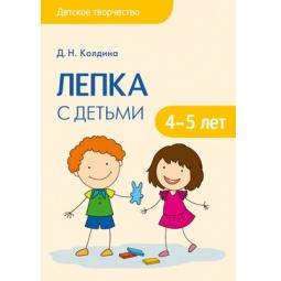 фото Лепка с детьми 4-5 лет