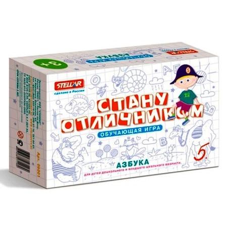Купить Игра настольная обучающая Стеллар «Стану отличником. Азбука»