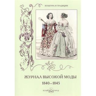Купить Журнал высокой моды 1840-1845