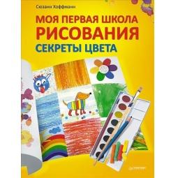 фото Моя первая школа рисования. Секреты цвета