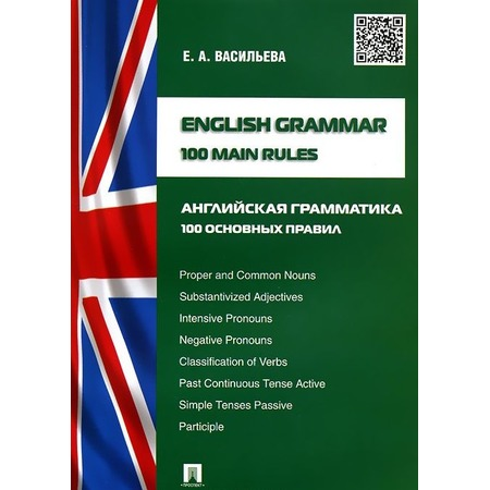 Купить English grammar. 100 main rules. Английская грамматика. 100 основных правил