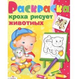 Купить Кроха рисует животных