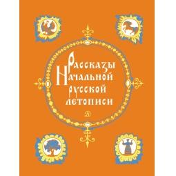 фото Рассказы Начальной русской летописи