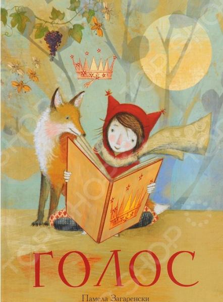 ГолосСовременные зарубежные сказки<br>Жила-была девочка, которая очень любила сказки. Однажды в руки ей попала удивительная книга - с картинками, но без слов. Девочка расстроилась, но тут услышала тихий Голос, подсказавший ей, что можно найти свои слова и придумать собственные истории. Ее воображение отправилось в полет, и оказалось, что самый искусный на свете рассказчик живет в ней самой.<br>