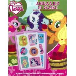 Купить Мой маленький пони. Лошадки из сказки. Книга с переводными картинками