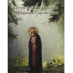 фото Житие и наставления Серафима Саровского