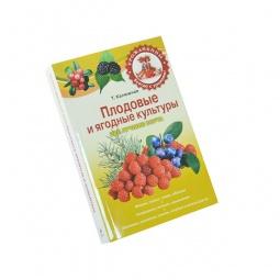 Купить Плодовые и ягодные культуры. Все лучшие сорта