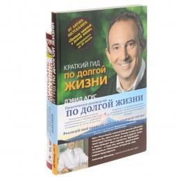 Купить Практическое руководство по долгой жизни